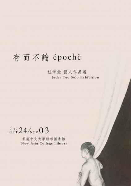 épochè -- Exhibition of Tao Hoi Chuen Jacky