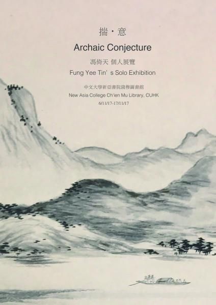 Archaic Conjecture -- Solo Exhibition of Fung Yee Tin