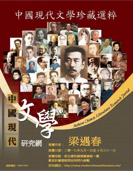 Exhibition on Modern Chinese Literary Authors: Liang Yuchun