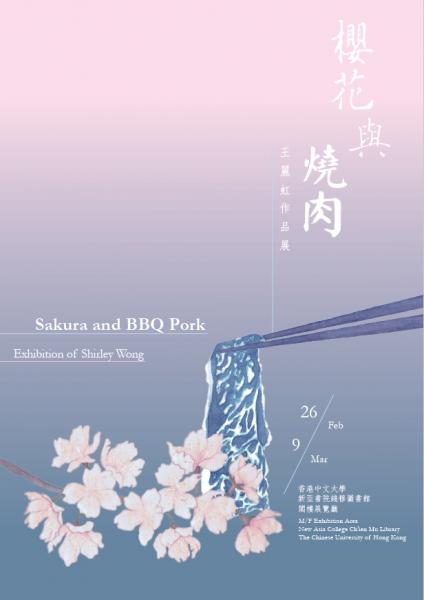 Sakura and BBQ Pork -- Exhibition of Shirley Wong