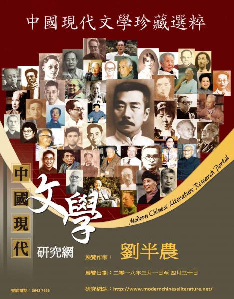 Exhibition on Modern Chinese Literary Authors: Liu Bannong