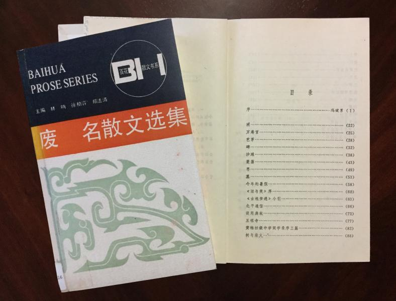 Exhibition on Modern Chinese Literary Authors: Feiming