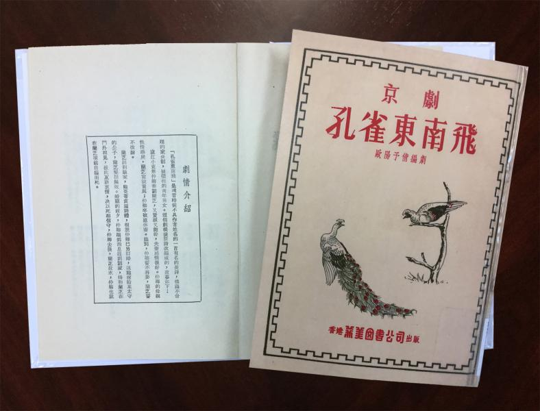 Selected Ouyang Yuqian's Works: