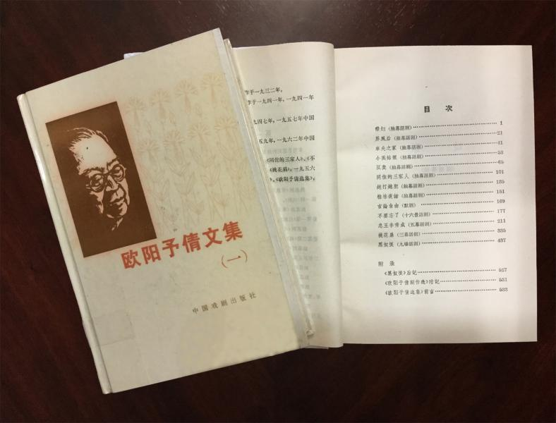 Selected Ouyang Yuqian's Works