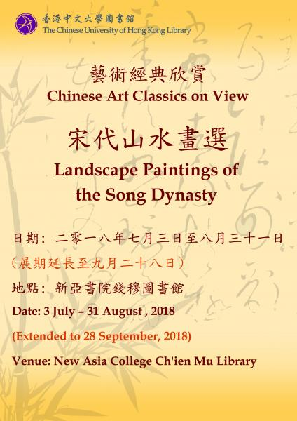 Chinese Art Classics on View: Landscape Paintings of the Song Dynasty