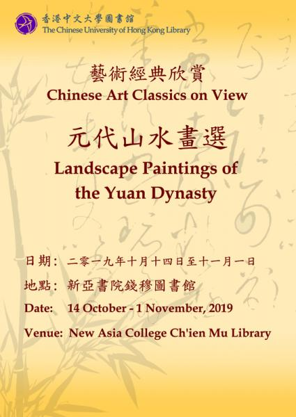Chinese Art Classics on View: Landscape Paintings of the Yuan Dynasty