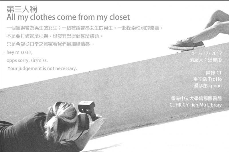 """All my clothes come from my closet"" -- Joint Exhibition of Chui Tsz Ho,  Poon Yin Tung and Chan Ting"
