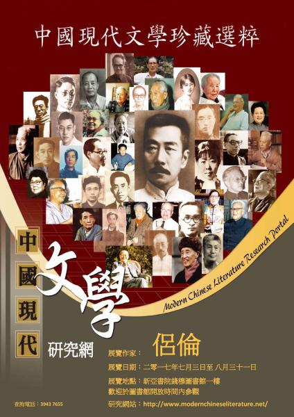 Exhibition on Modern Chinese Literary Authors: Lü Lun