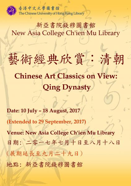 Chinese Art Classics on View: Qing Dynasty​ 藝術經典欣賞:清朝 ​