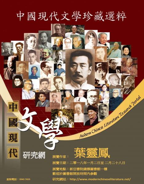 Exhibition on Modern Chinese Literary Authors: Ye Lingfeng