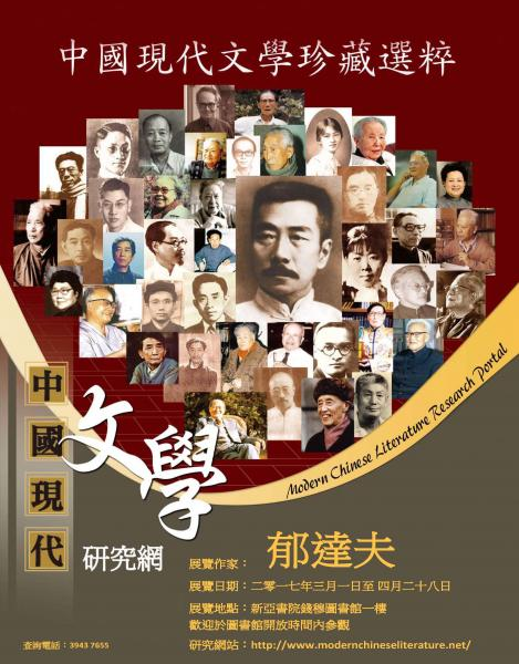 Exhibition on Modern Chinese Literary Authors: Yu Dafu