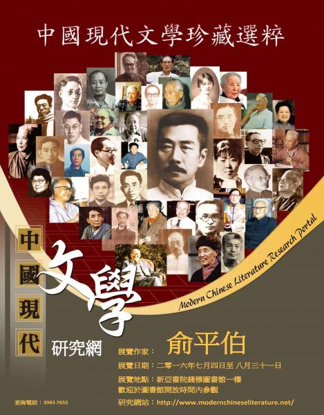 Exhibition on Modern Chinese Literary Authors: Yu Pingbo
