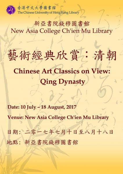 Chinese Art Classics on View: Qing Dynasty