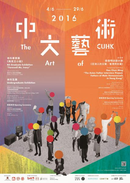 The Art of CUHK 2016 Undergraduate Exhibition