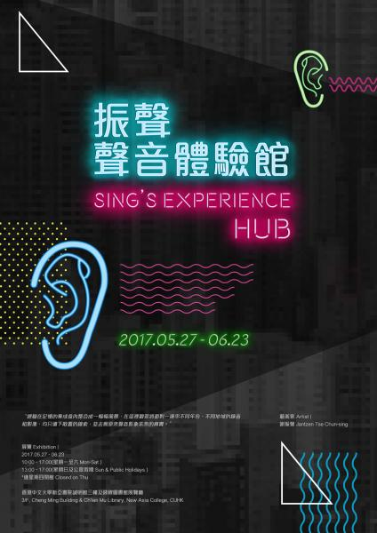 The Art of CUHK 2017 - Sing's Experience Hub -- Exhibition by Tse Chun Sing ​中大藝術2017 - 振聲聲音體驗館 — 謝振聲作品展 ​