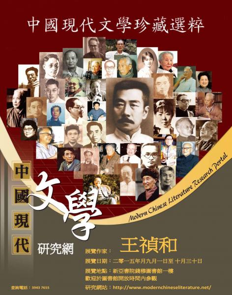 Exhibition on Modern Chinese Literary Authors: Wang Zhen