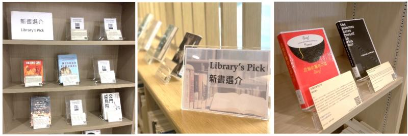 Library's Pick @ Chung Chi College Elisabeth Luce Moore Library, New Asia College Ch'ien Mu Library and United College Wu Chung Library
