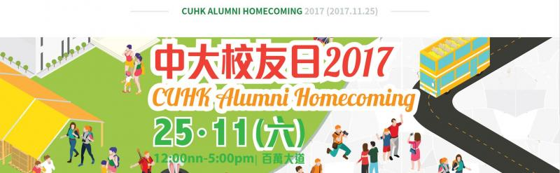 CUHK Alumni Homecoming 2017