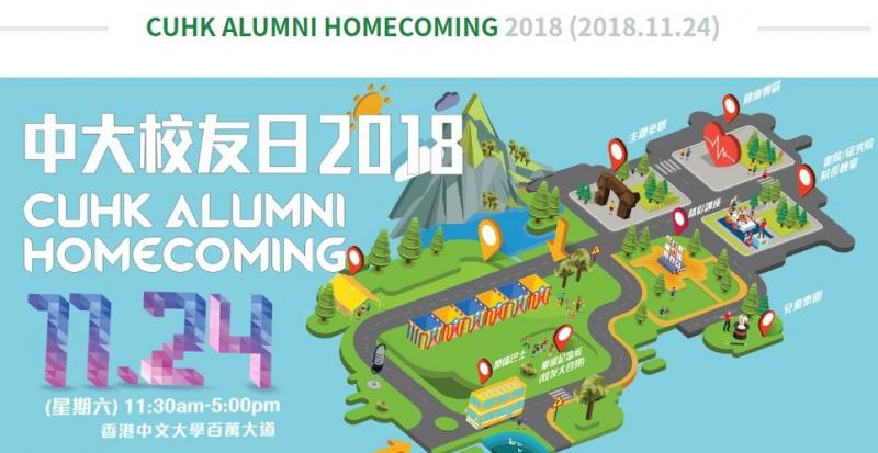 CUHK Alumni Homecoming 2018