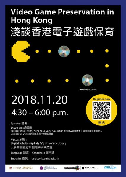 A Brief Talk on Video Game Preservation in Hong Kong 淺談香港電子遊戲保育 2018.11.20