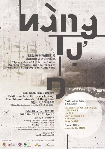 Nàng Tự Do – The archive of Art In the Camps (Garden Streams) and the traces of Vietnamese boatpeople in Hong Kong