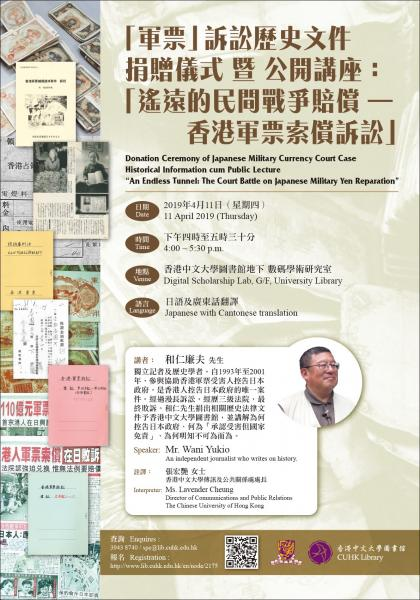 "Public Lecture ""An Endless Tunnel: The Court Battle on Japanese Military Yen Reparation"""