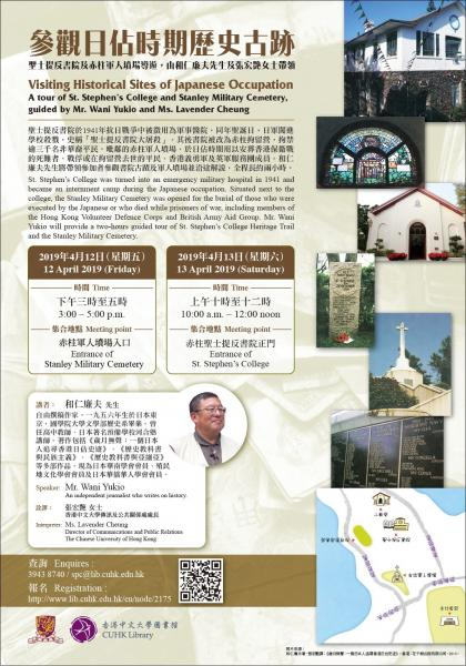 Tour: Visiting Historical Sites of Japanese Occupation
