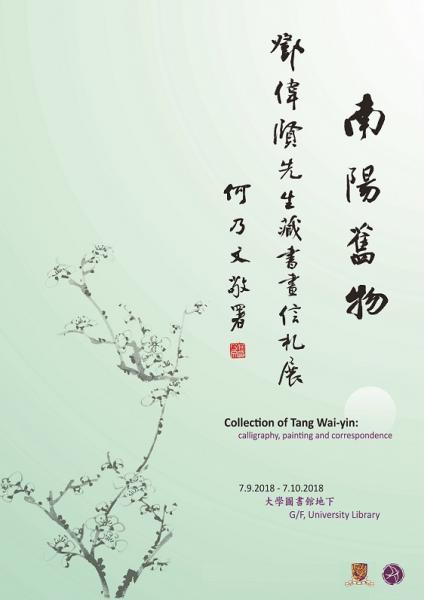 Collection of Tang Wai-yin: calligraphy, painting and correspondence