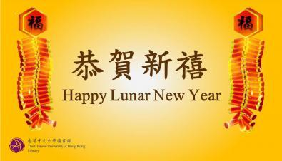 Library Opening Hours during the Lunar New Year Holidays 2016