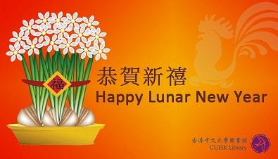 Library Opening Hours during the Lunar New Year Holidays