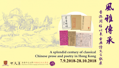 A splendid century of classical Chinese prose and poetry in Hong Kong