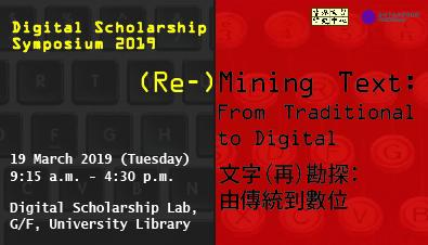 Digital Scholarship Symposium 2019 - (Re-)Mining Text: From Traditional to Digital