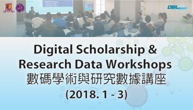 Digital Scholarship and Research Data Workshops (2018.1-3)