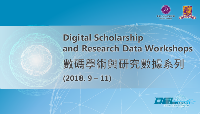Digital Scholarship and Research Data Workshops (Sept - Nov 2018)