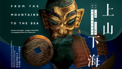 From the Mountains to the Sea: Sichuan Sanxingdui & Jiangkou Battlefield.Guangdong Nanhai No.I Shipwreck Archaeology Internship 2017-2018 Exhibition