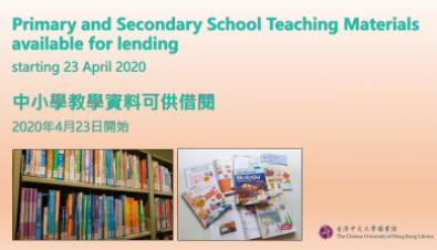 Primary and Secondary School Teaching Materials available for lending starting 23 April 2020