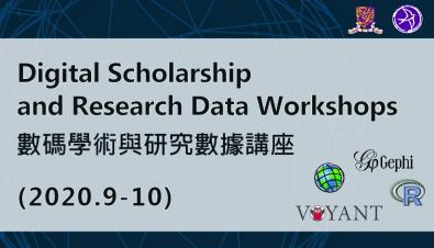 Digital Scholarship and Research Data Workshops (Sep - Oct 2020)