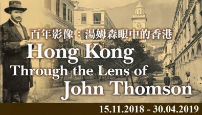 Exhibition: Hong Kong Through the Lens of John Thomson