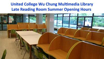 United College Wu Chung Multimedia Library Late Reading Room Summer Opening Hours