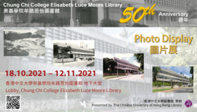 Happy 50th Birthday Chung Chi College Elisabeth Luce Moore Library