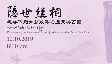 """Lecture-Recital """"Secret Within the Qin: Rediscovering the History and Sound of an Instrument of Rulan Chao Pian"""""""