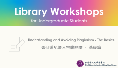 Library Workshop on Understanding and Avoiding Plagiarism -- The Basics (July 2021)