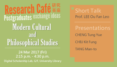 Research Café on Modern Cultural and Philosophical Studies