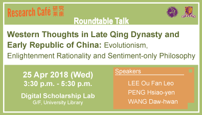 Research Café on Western Thoughts in Late Qing Dynasty and Early Republic of China