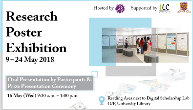 Research Poster Exhibition 2018 – calling for abstracts
