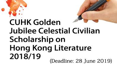 CUHK Golden Jubilee Celestial Civilian Scholarship on Hong Kong Literature 2018/19