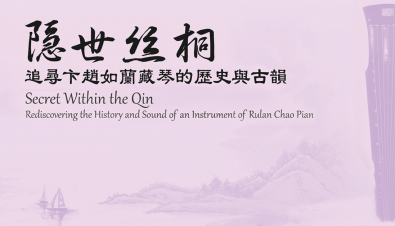 "Virtual Lecture Recital ""Secret Within the Qin: Rediscovering the History and Sound of an Instrument of Rulan Chao Pian"""