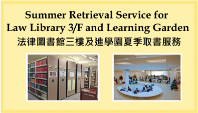 Summer Retrieval Service for Law Library 3/F and Learning Garden