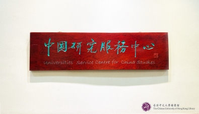 Universities Service Centre For China Studies Collection – New Opening Hours and entrance