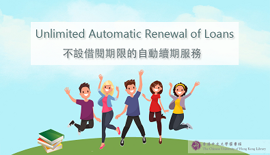 Unlimited Automatic Renewal of Loans